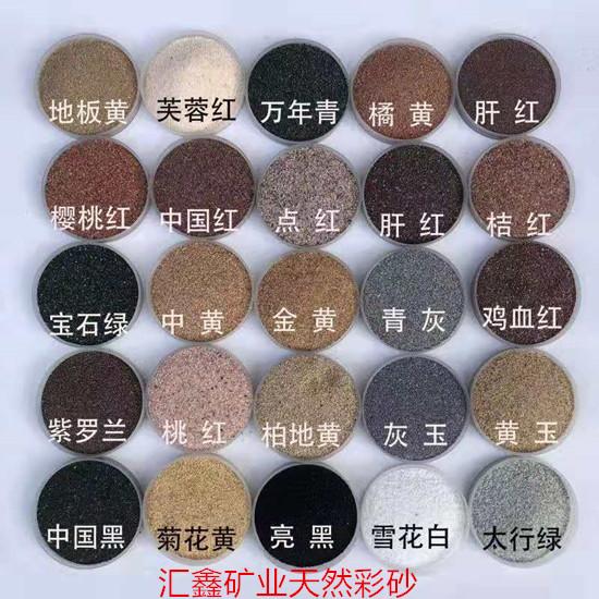 天然彩砂小图.jpg