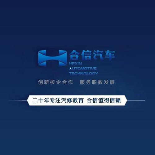$重庆合信汽车科技有限公司