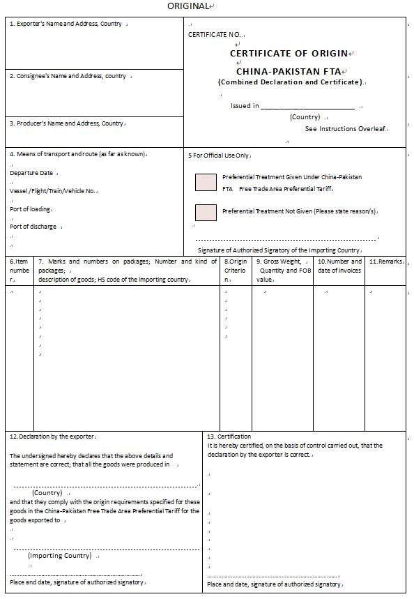 出口泰国原产地证_中国-巴基斯坦原产地证Form P格式-出口单证-深圳市成铭威贸易公司