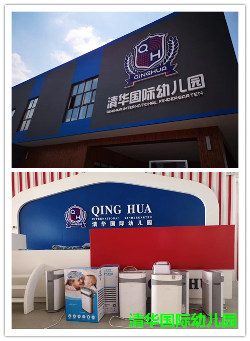 清华国际幼儿园