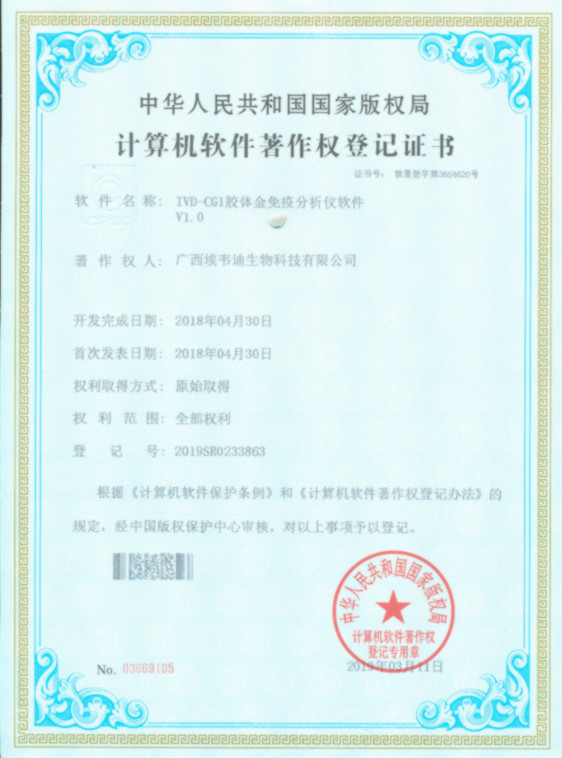 計算機軟件著作權登記證書IVD-CG1