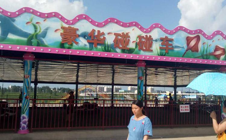 东港市龙王庙老年人公寓碰碰车游乐场