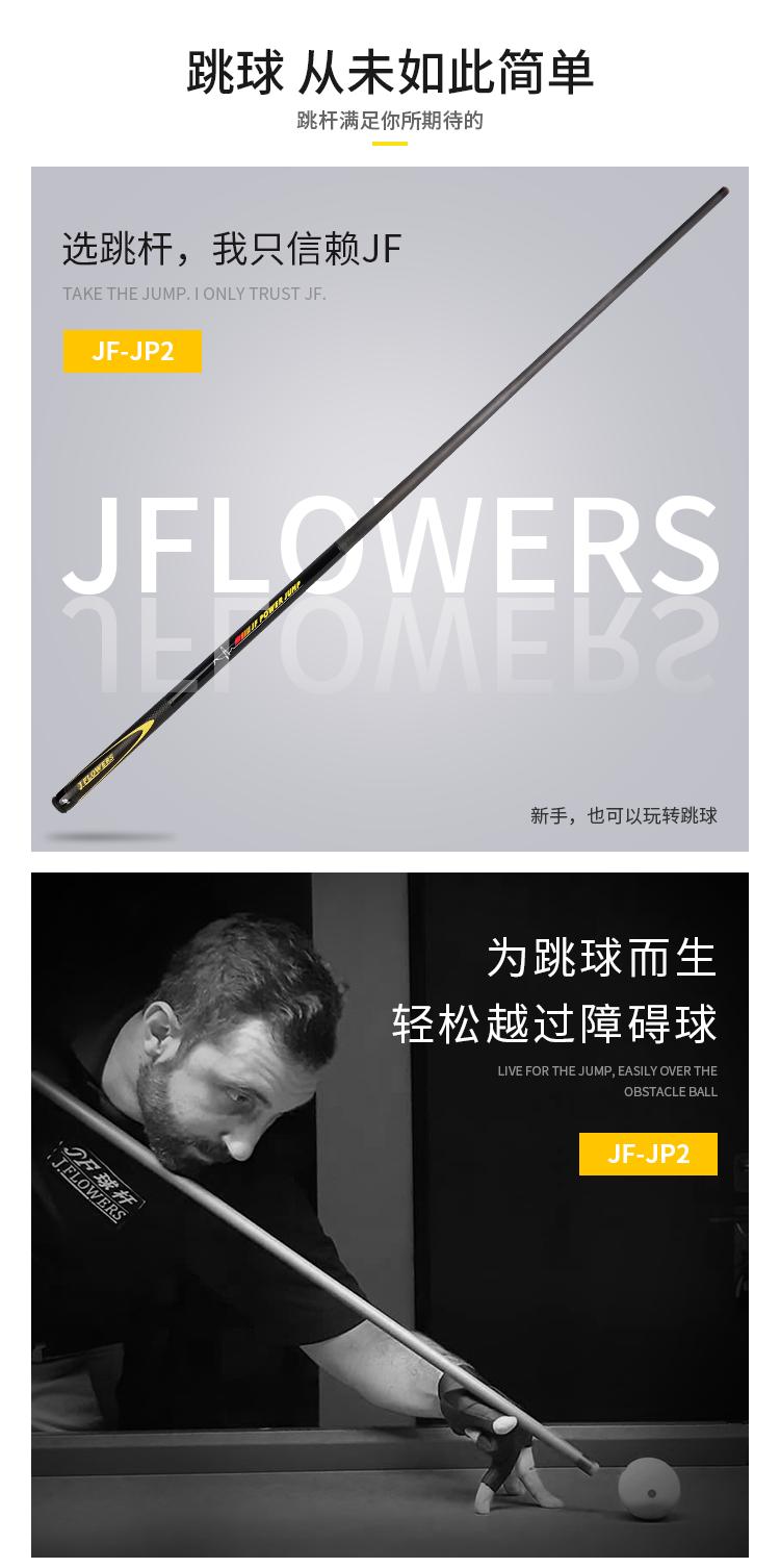 JF-JP2 跳杆