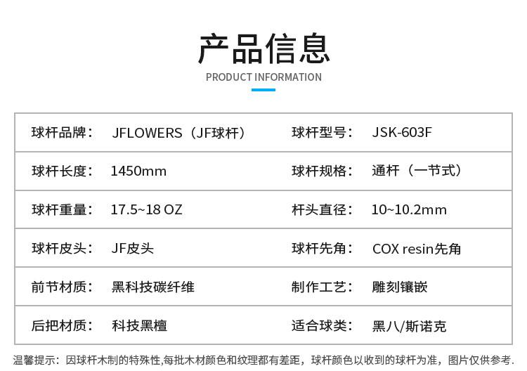 JSK-603F