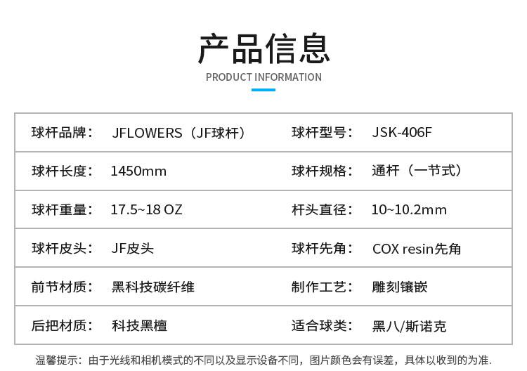 JSK-406F