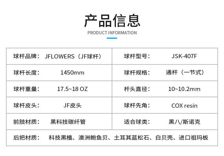 JSK-407F