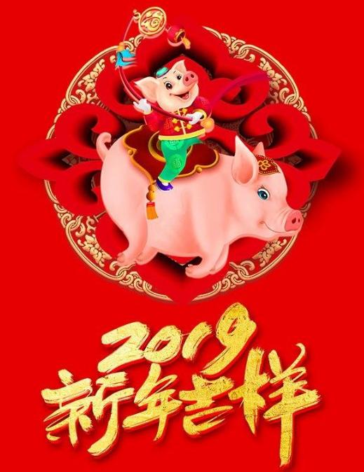 猪年吉祥1.png