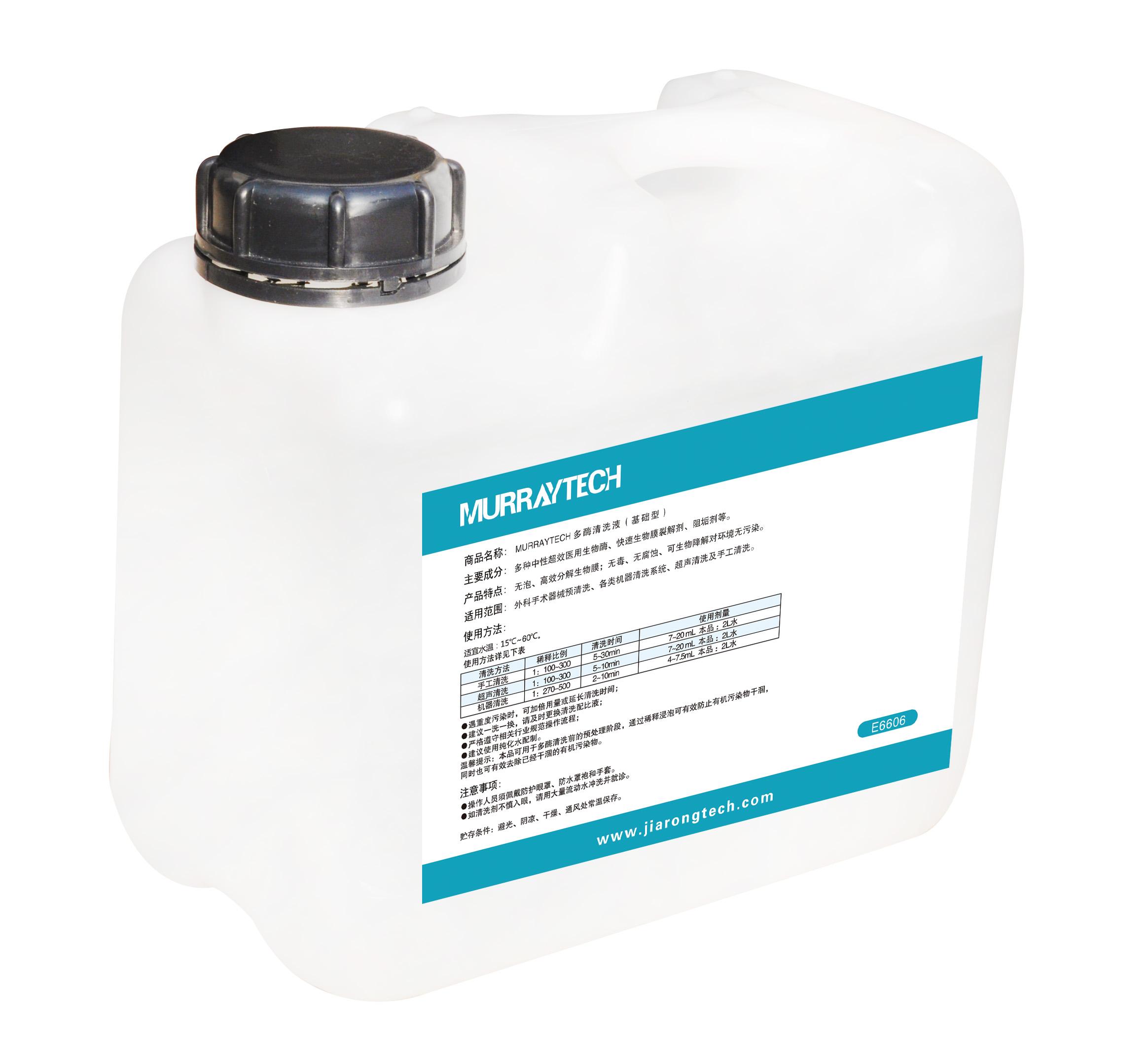 多酶清洗液基础型