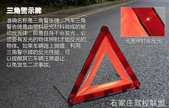 如何正确的使用三角警示牌