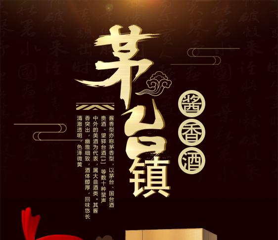 白酒内容详情_01.jpg