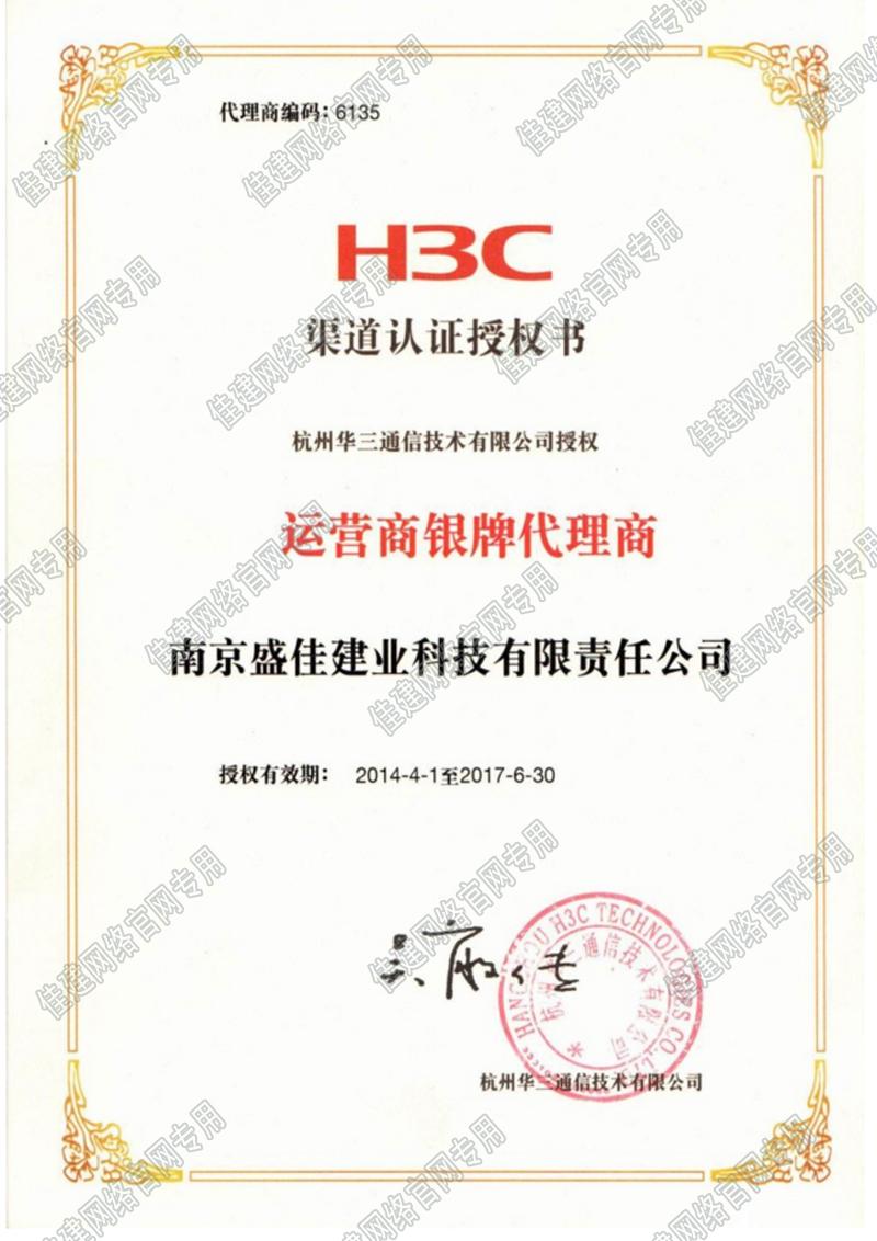 2017 H3C 运营商银牌代理