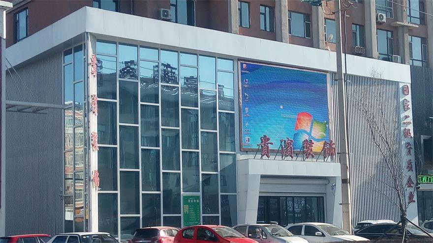 黑龙江贵滨建筑装饰工程有限公司吉林分公司