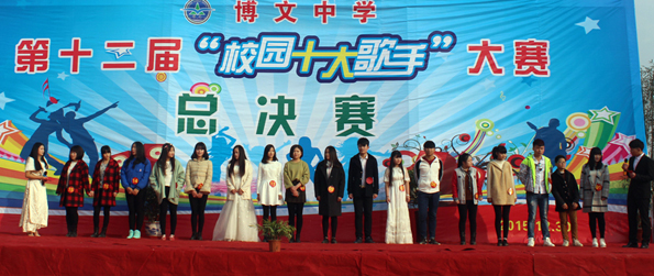 博文中学第十二届十大歌手总决赛