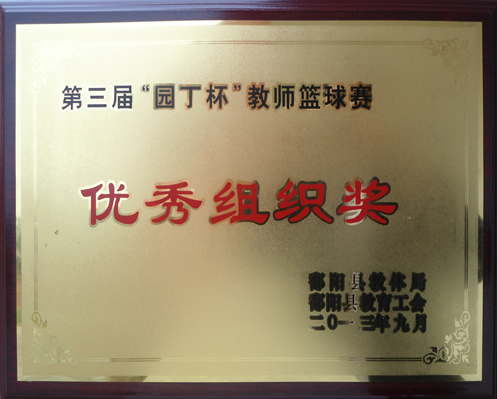 優秀組織獎