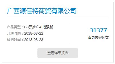 广西源佳特商贸有限公司