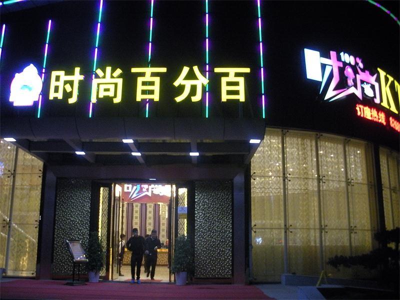 金华时尚百分百量贩KTV