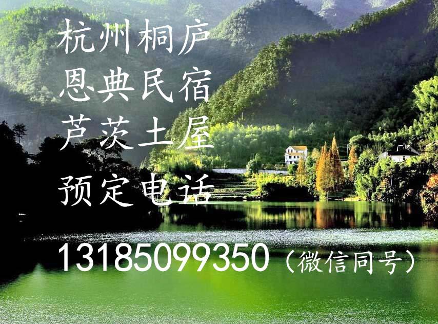 杭州桐庐恩典民宿周边环境