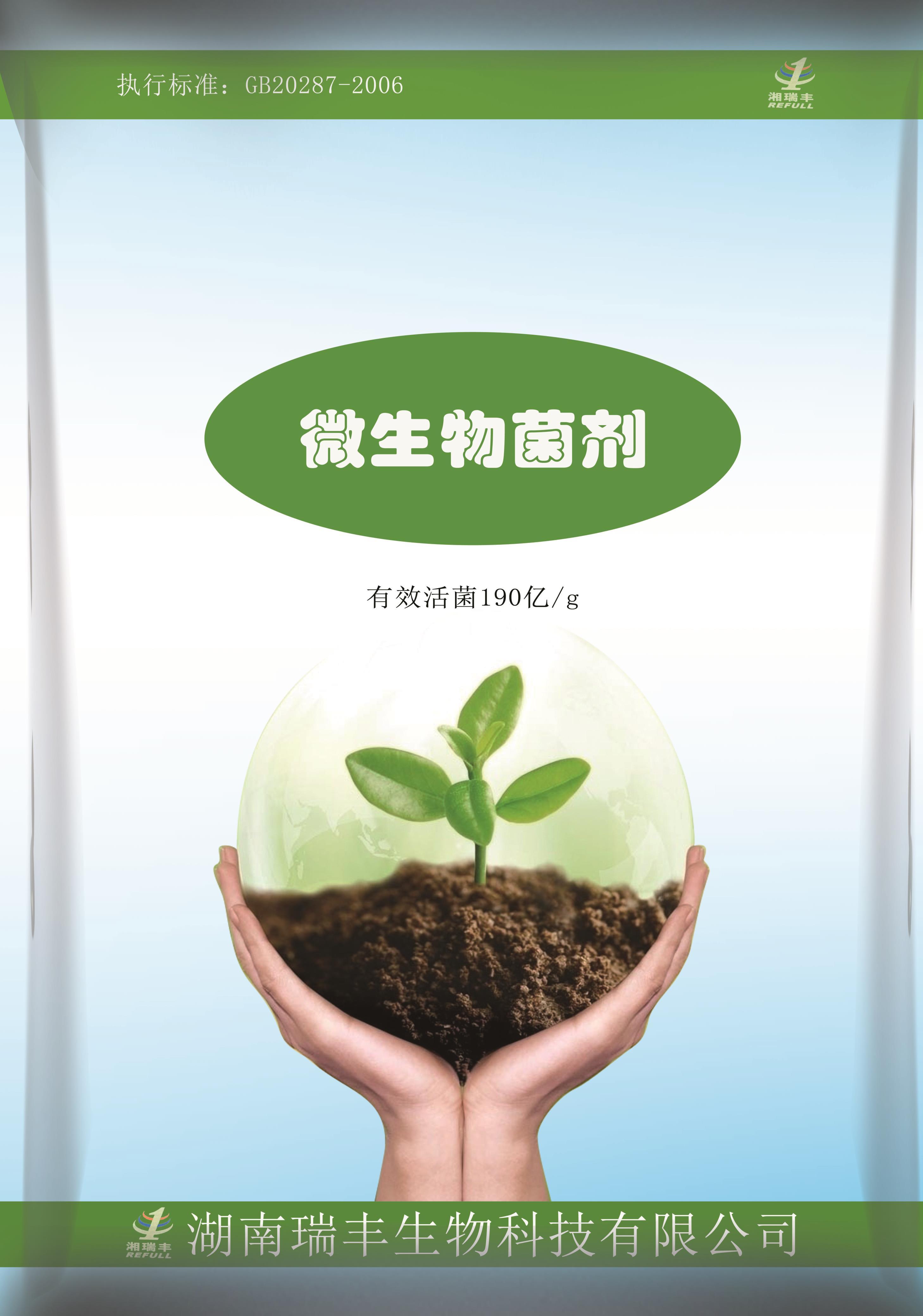 湘瑞丰牌微生物菌剂
