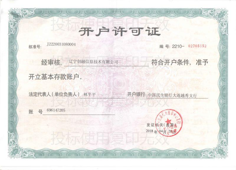 創融2018新開戶許可證
