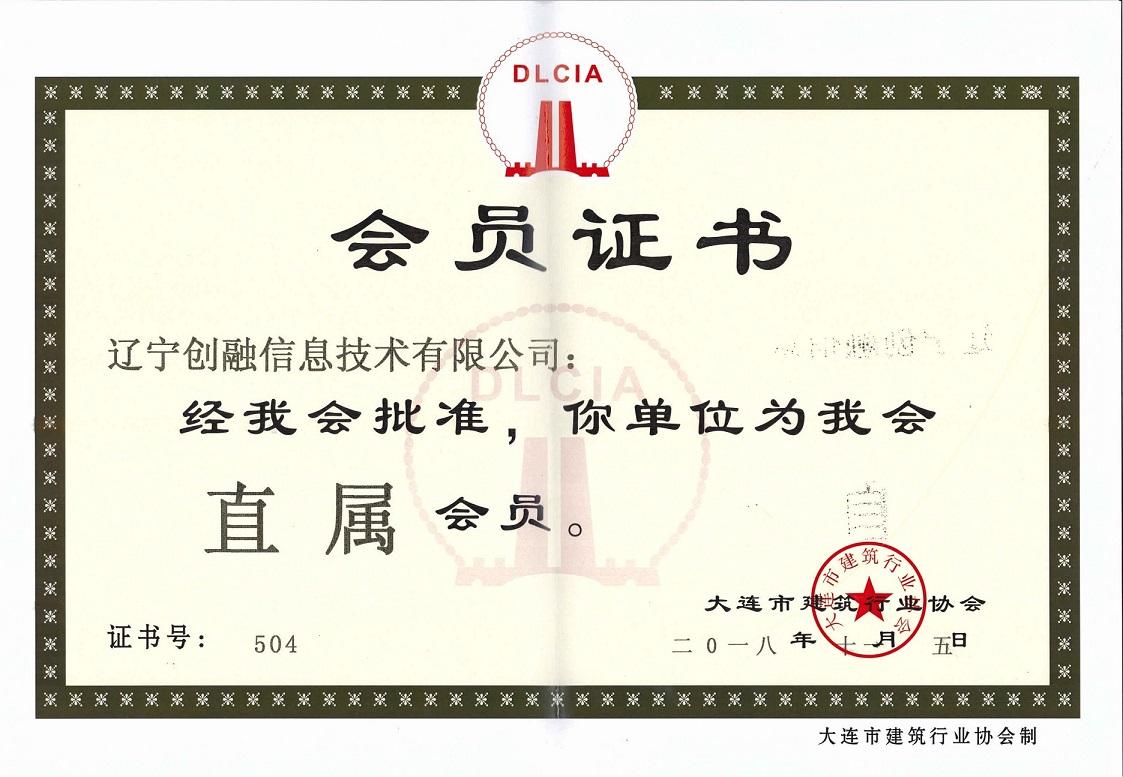 建筑協會會員證
