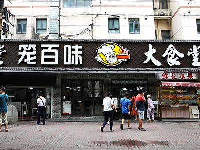 上海徐匯區零陵路店