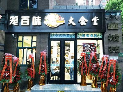 上海徐匯區淮海西路店