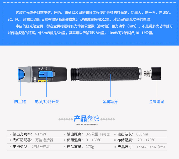 SG-01红光笔产品参数
