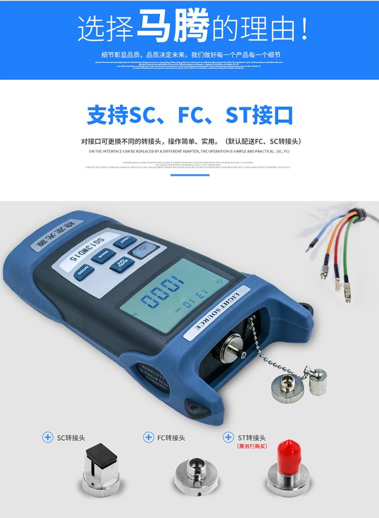 支持SC/FC/ST接口