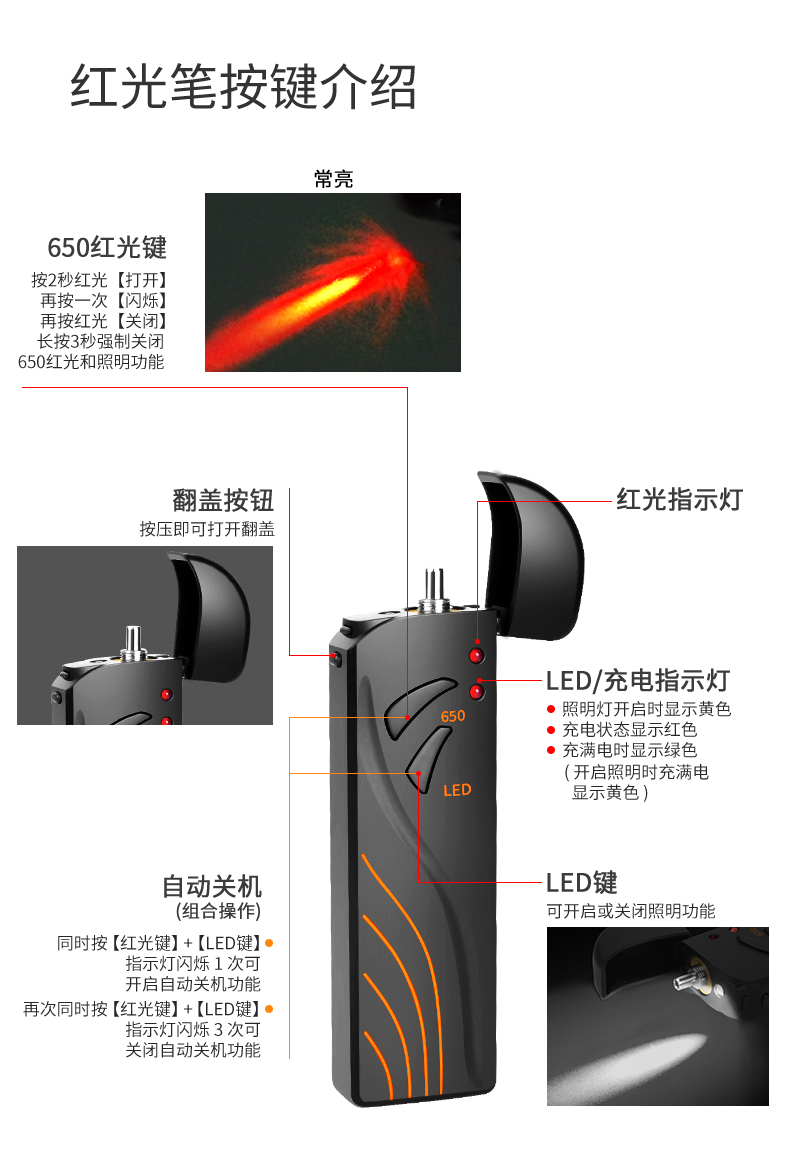 新款红光笔--描述2--锂电--天猫店专用_10.jpg