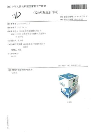 R134A外观设计专利