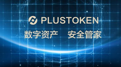 PlusToken沈阳数字经济论坛(一)