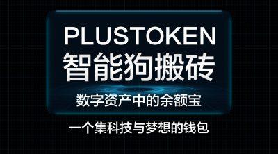 PlusToken沈阳数字经济论坛(四)