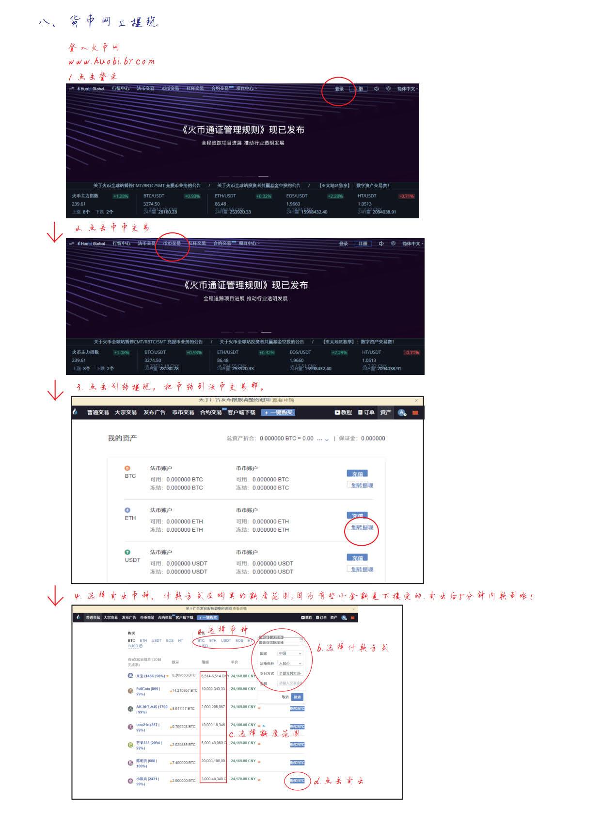 PLUS的注册-买币-卖币等流程_9.jpg