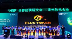 PLUSTOKE全球启动大会 韩国首站 扬帆起航—— PLUSTOKEN携手WBF共同开启世界区块链之旅