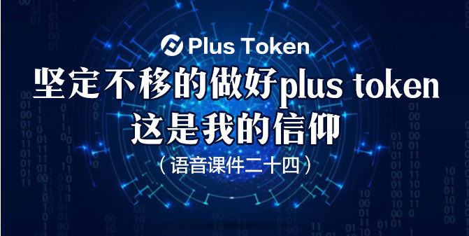 Plus Token——坚定不移的做好plus token,这是我的信仰