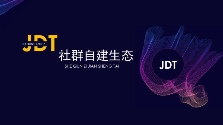 JDT社群自建生态(复制版)_20200413232317_1.jpg
