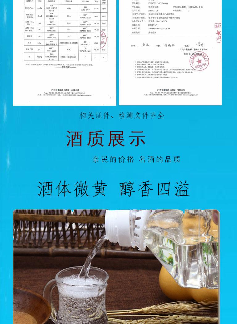 淘宝纯粮酒详情页_10.jpg