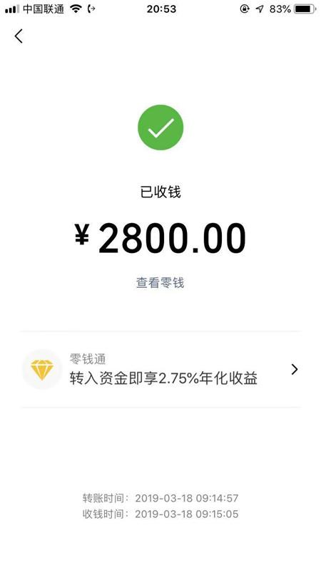 茄子育苗客户定金转账交易图6
