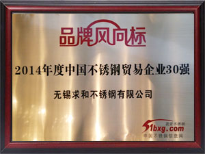 2014年度中国不锈钢贸易企业30强