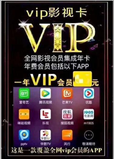 VIP影视卡年卡