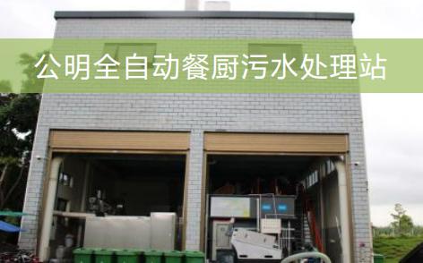 新型環保污水處理站設備有6大優勢及特點?