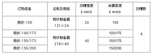 固定式湿膜制备器46.png