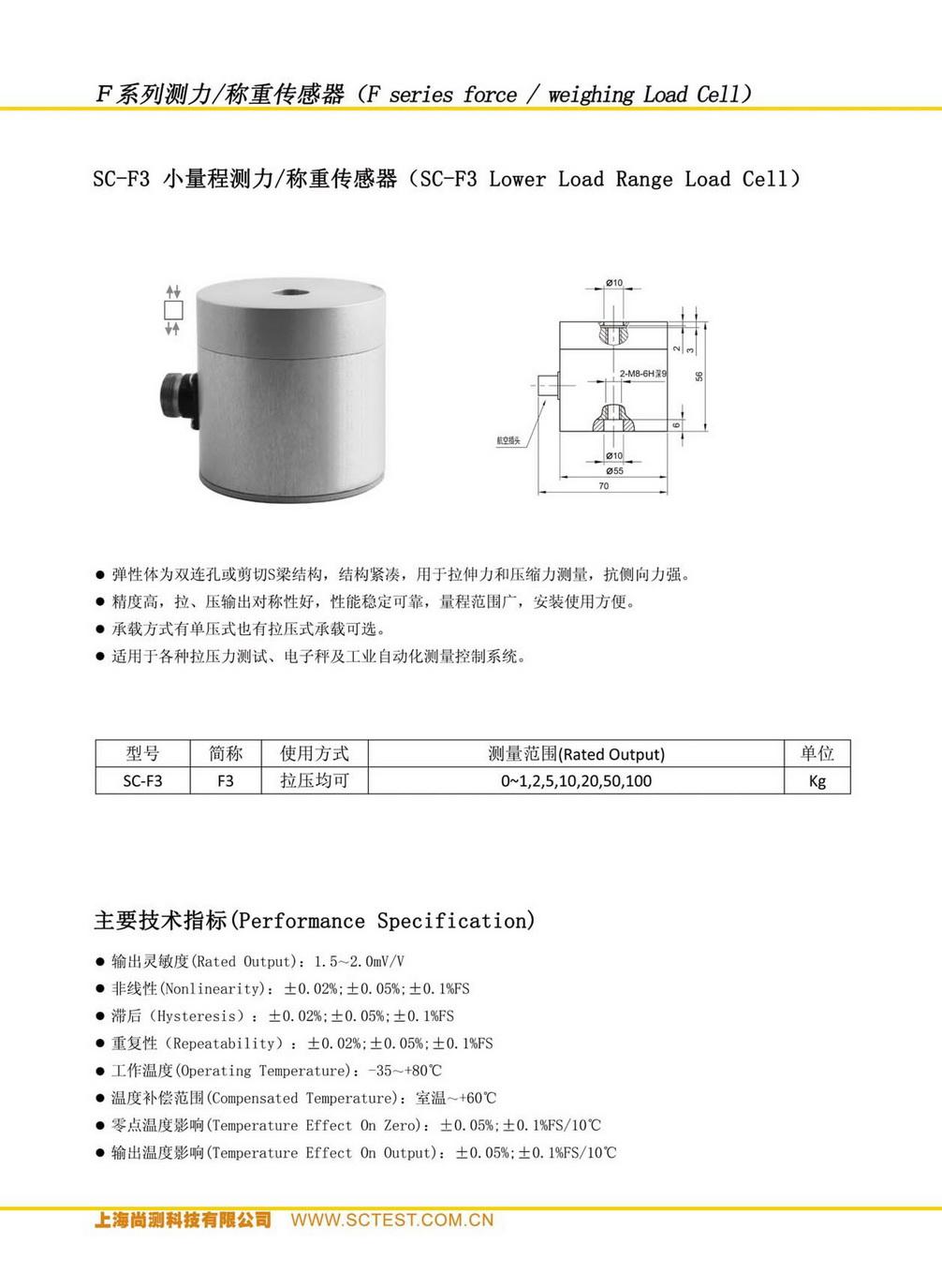 尚测科技产品选型手册 V1.3_页面_05_调整大小.jpg