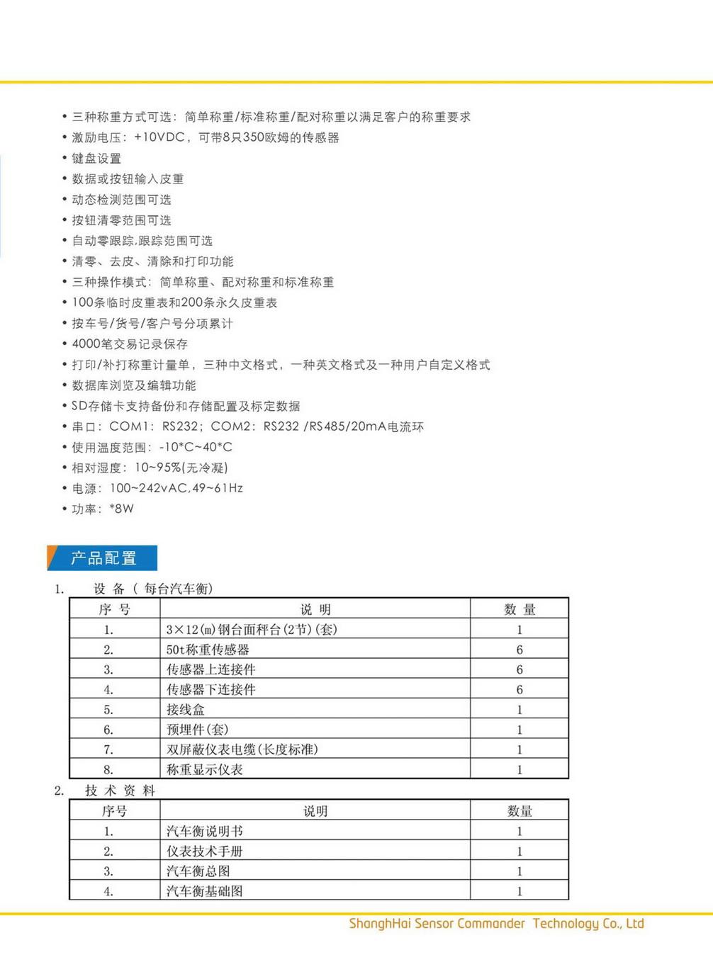 尚测科技产品选型手册 V1.3_页面_92_调整大小.jpg