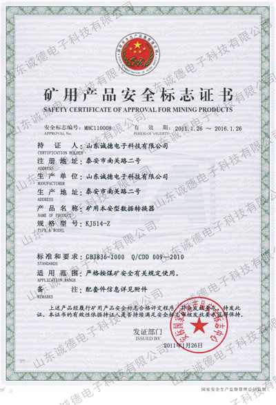 矿用本安型数据转换器-煤安证