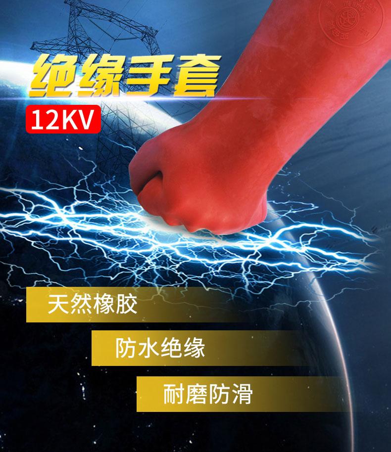 双安手套12kV_01.jpg