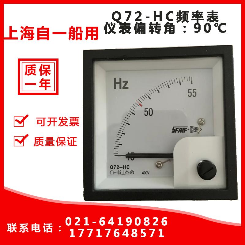 Q72-HC频率表