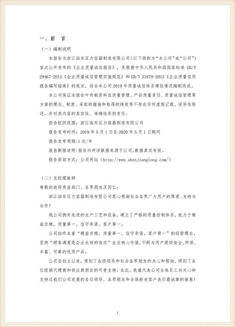 質量誠信報告臨東_3.jpg