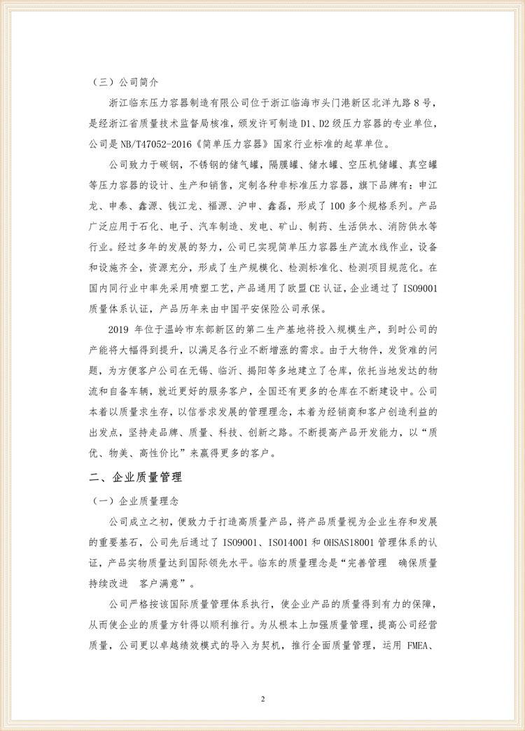 質量誠信報告臨東_4.jpg