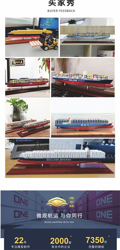海藝坊批量定制各種集裝箱貨柜船模型禮品船模:禮品船模貨柜船模型定制顏色,禮品船模貨柜船模型工廠,禮品船模貨柜船模型批發